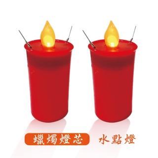 【春佰億】二代水點燈