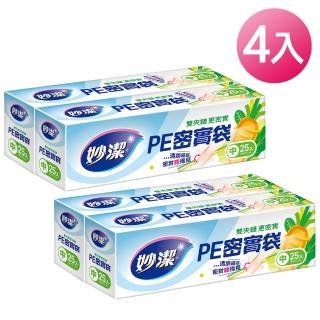 【妙潔】PE密實袋-4入組(中/18cm×20.5cm)
