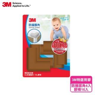 【3M】兒童安全防撞護角-4入(多色任選)