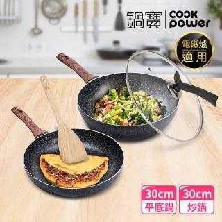 【CookPower 鍋寶】原礦大理石不沾鍋雙鍋四件組30cm-IH/電磁爐適用(30炒+30煎+蓋+鏟)