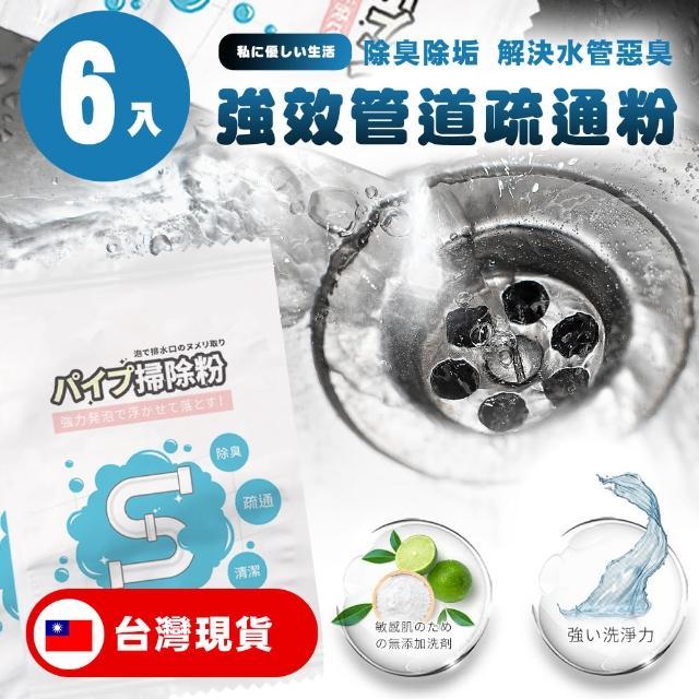 【一丁目電販】日本酵素超強清潔疏通粉(買三送三破盤組)/