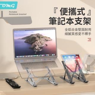 【OMG】N3鋁合金筆電支架 摺疊支架 六檔調節 散熱架 筆電架 平板電腦架 散熱支架(適用15.6吋內筆記本電腦)