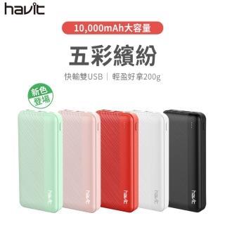 【Havit 海威特】H584輕巧雙USB輸出10000mAh行動電源(5色)