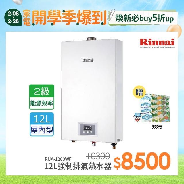 【林內】RUA-1200WF_強制排氣型12L熱水器(全省運送無安裝)/