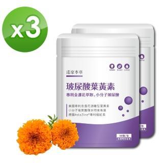 【達摩本草】玻尿酸美國專利Kemin游離型葉黃素膠囊x3包(小分子玻尿酸、水潤明亮)