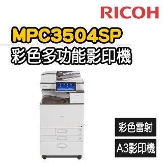 【RICOH】MPC3504數位彩色雷射複合影印機(福利機/影印/掃描/傳真/列印)