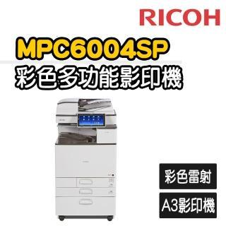 【RICOH】MPC6004數位彩色雷射複合影印機(福利機/影印/掃描/傳真/列印)