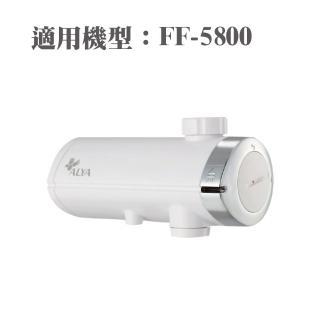 【ALYA 歐漾】智控型龍頭式生飲淨水器 FF-5800專用濾芯二入組 FF-20UF