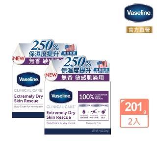 【Vaseline凡士林】專業低敏修護霜201Gx2