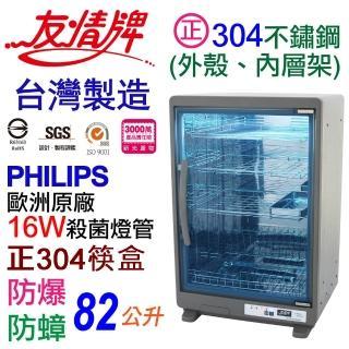 【友情牌】82公升四層不鏽鋼紫外線烘碗機PF-6367/
