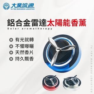 鋁合金雷達 太陽能車用香薰-快(汽車香氛 車用香水 汽車香水 芳香器 香氛劑)