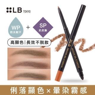 【LB】鮮奶油超防水眉筆兩入組-3色可選