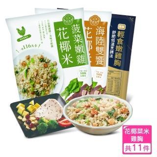 【大成食品】花椰菜米低卡即食調理包10包(海陸雙饗5包+菠菜嫩雞5包)+舒迷輕食嫩雞胸1包(花米廚)