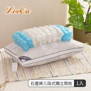 【LooCa】石墨烯遠紅外線+三段式獨立筒枕(1入-隔日配)