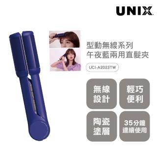 【UNIX】型動無線二合一兩用直髮夾-午夜藍(年度新品 韓國同步上市)