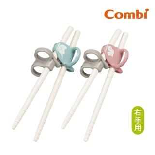 【Combi】三階段彈力學習筷_右手用/