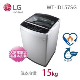 【北區火速配★LG 樂金】15公斤◆Smart Inverter智慧變頻直立式洗衣機(WT-ID157SG)
