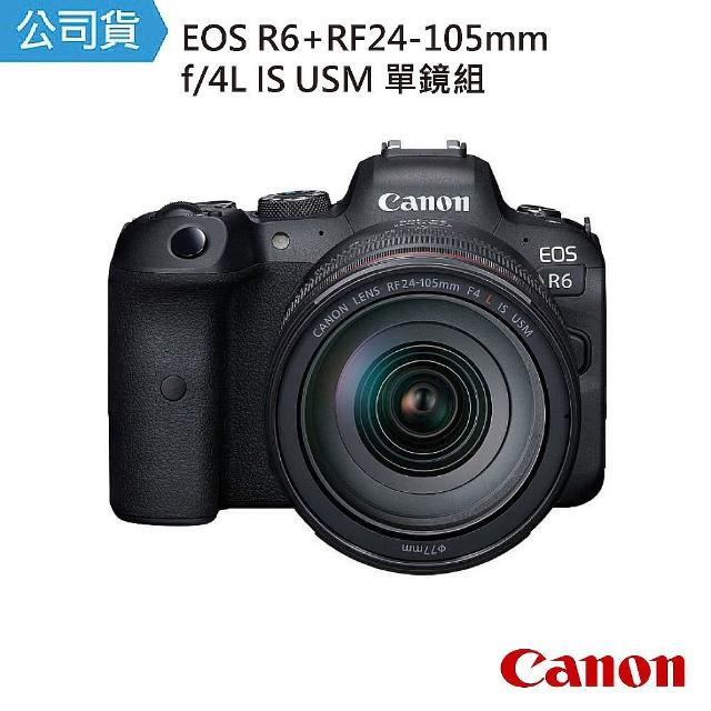 【Canon】EOS R6+RF24-105mm f/4L IS USM 單鏡組(公司貨)