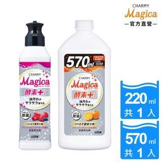 【LION 獅王】Charmy Magica除菌濃縮洗潔精1+1入組-檸檬/柑橘/莓果(220mlx1+570mlx1)