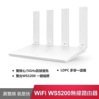 【HUAWEI 華為】WiFi WS5200 無線路由器(白)