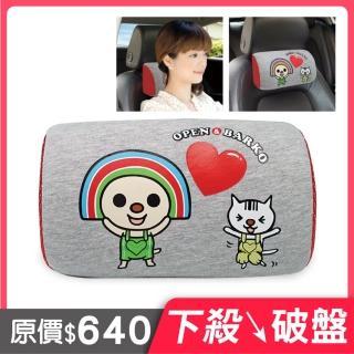 【OPEN小將】OPEN X BARKO 座椅頸靠枕(台灣製)