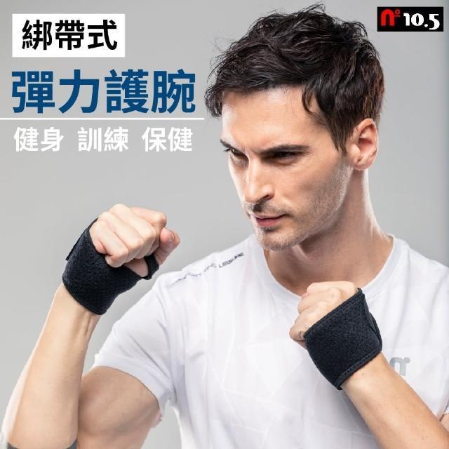【N10.5】彈力運動綁帶護腕(護腕