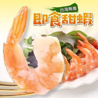 【愛上海鮮】台灣無毒即食甜蝦3盒(100g±10%/盒)