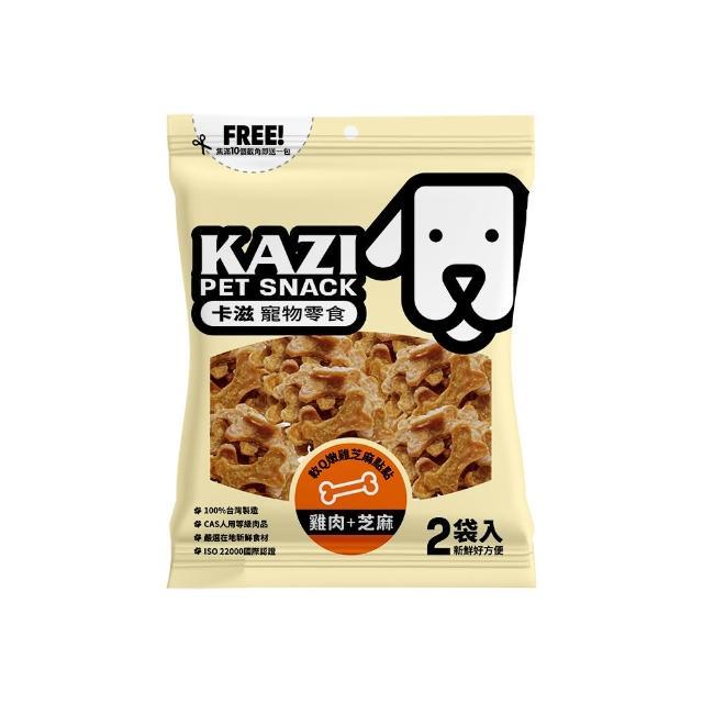 【KAZI卡滋】全犬寵物純肉零食(100%台灣製造 純肉零食 肉片 肉乾 潔牙 狗零食)