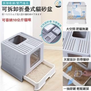 【PETDOS派多斯】可拆卸抽屜式雙門貓砂盆(可容納10公斤貓咪