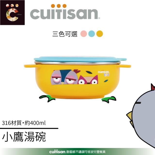 【CUITISAN