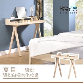 【HERA 赫拉】Natsume夏目 紐松白橡木化妝桌(雙層桌)