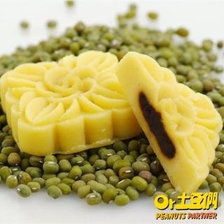 【土豆們】中秋禮-雪寶綠豆皇2盒組(28g/顆_12顆/盒 伴手禮推薦)