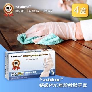 【Yashimo】特級PVC無粉檢驗手套(加厚手套/無粉/PVC手套/可觸控螢幕/100入/4盒入)