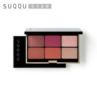 【SUQQU】晶采淨妍6色頰彩盤(16.5g)