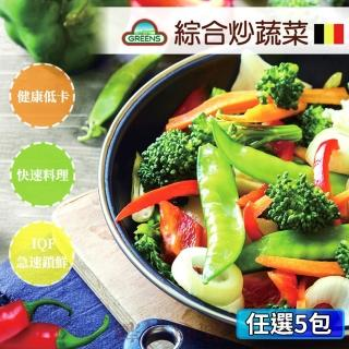 【GREENS】綜合炒蔬菜5包組(1000g/包)