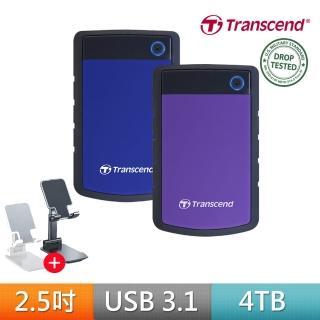 【創見+手機支架】SJ 25H3系列 4TB 2.5吋 USB3.1 軍規防震行動硬碟