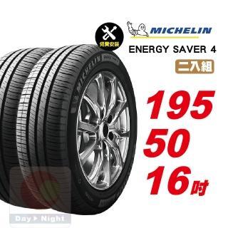 【Michelin 米其林】SAVER4  省油耐磨輪胎195/ 50-16-2入組
