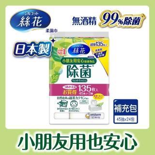 【絲花】絲花濕巾無酒精補充包24包/箱購