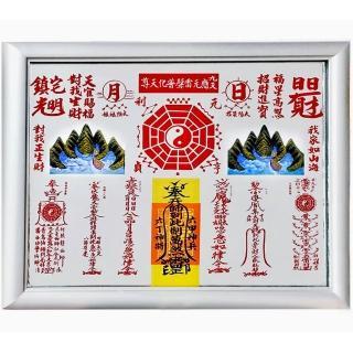 【開運陶源】乾坤太極八卦圖 鋁框 30x26cm(5號)