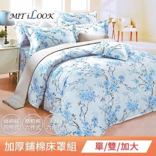 【MIT iLook 速達】台灣製絲棉絨舖棉床罩組(單/雙/加大 多款任選)