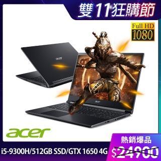【Acer 宏碁】A715-75G-52MV 15.6吋獨顯電競筆電(i5-9300H/8G/512GB SSD/GTX 1650 4G/Win10)
