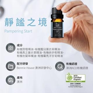 【Bonnie House 植享家】靜謐之境複方精油5ml*4瓶