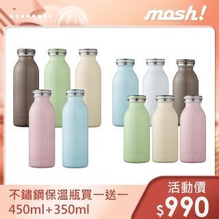 【日本mosh!_買大送小】牛奶系保溫保冷瓶450ml