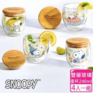 【SNOOPY 史努比】小時光 天然竹蓋雙層耐熱玻璃杯240ml(4入組)