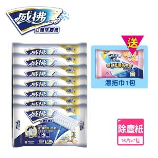 【威拂】立體除塵紙補充包(地板乾式16片x7包 共112片)