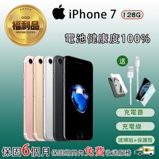 【Apple 蘋果】福利品 iPhone 7 4.7吋手機 128GB(電池健康度100%+外觀九成新+原廠配件)
