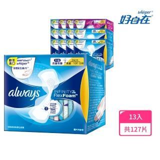 【好自在】液體衛生棉13入組(24cm/27cm/34cm