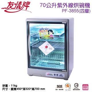 【11/30前買就送好禮x友情牌】70公升烘碗機(PF-3855)