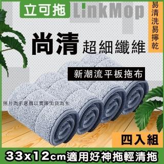【立可拖】平板拖把免手洗超細纖毛替換布5入組 適用於好神拖刮刮拖等平板拖把