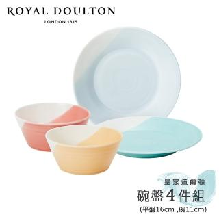【Royal Doulton 皇家道爾頓】1815 恆采系列 碗盤4件組(RDPX03)